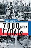 Карл Штайнер -7000 дней в ГУЛАГе