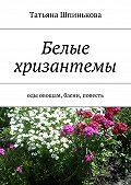 Татьяна Шпинькова -Белые хризантемы