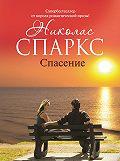 Николас Спаркс -Спасение