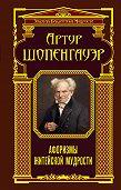Артур  Шопенгауэр -Афоризмы житейской мудрости (сборник)
