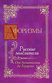 В. Носков - Афоризмы. Русские мыслители. От Ломоносова до Герцена