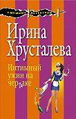 Ирина Хрусталева -Интимный ужин на чердаке