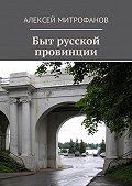 Алексей Митрофанов -Быт русской провинции