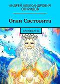 Андрей Александрович Свиридов -Огни Световита. Суперфэнтези