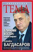 Семен Багдасаров -Ближний Восток: вечный конфликт