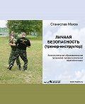 Станислав Махов -Личная безопасность (тренер-инструктор)