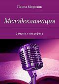 Павел Морозов -Мелодекламация. Заметки у микрофона