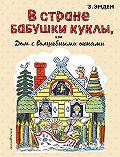Эсфирь Эмден -В Стране Бабушки Куклы, или Дом с волшебными окнами