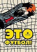 Дмитрий Данилов -Это футбол! (сборник)