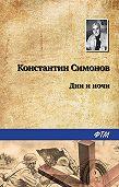Константин Симонов -Дни и ночи