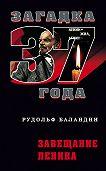 Рудольф Баландин -Завещание Ленина