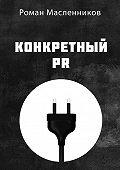 Роман Масленников - Конкретный PR