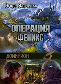Игорь Марченко -Операция «Феникс»