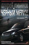 Андрей Кивинов -Черный мерин