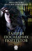 Наталья Тимошенко -Галерея последних портретов