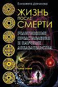 Елизавета Данилова -Жизнь после смерти. Религиозные представления и научные доказательства