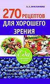 А. А. Синельникова -270 рецептов для хорошего зрения
