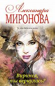 Александра Миронова -Виринея, ты вернулась?