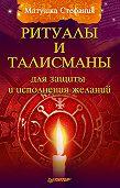 Матушка Стефания - Ритуалы и талисманы для защиты и исполнения желаний