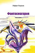 Рифкат Гатупов -Фантасмагория. Книга первая. Жажда