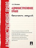 А. Потапова - Административное право. Конспект лекций