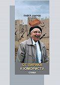 Павел Шаров -Отлирика кюмористу. Стихи