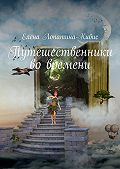 Елена Лопатина-Кибис -Путешественники вовремени