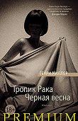 Генри Миллер -Тропик Рака. Черная весна (сборник)