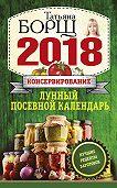 Татьяна Борщ -Консервирование. Лунный посевной календарь на 2018 год + лучшие рецепты заготовок