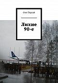Олег Пернай -Лихие 90-е