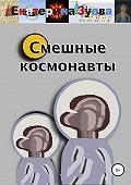 Екатерина Зуева -Смешные космонавты