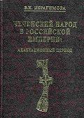 Зарема Ибрагимова - Чеченский народ в Российской империи. Адаптационный период