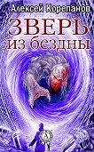 Алексей Корепанов - Зверь из бездны