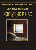 Сергей Дубянский - Живущие в нас