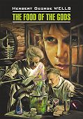Герберт Уэллс -The Food of the Gods / Пища богов. Книга для чтения на английском языке