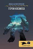 Иван Белогорохов -Герои Космоса (сборник)