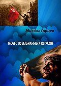 Михаил Гарцев -Мои 100 избранных опусов