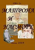 Iv OlRi - Матрона инасморк (сборник)