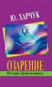 Юрий Харчук -Озарение: история Пробужденного