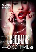 Мила Лимонова -Академия Охотниц