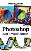 Александр Заика -Photoshop для начинающих