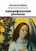 Лев Золотайкин - Апокрифические рассказы