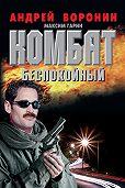 Андрей Воронин -Комбат. Беспокойный