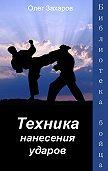 О. Ю. Захаров - Техника нанесения ударов