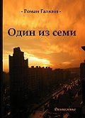 Роман Галкин -Один из семи