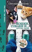 Светлана Сафонова - Кошки, собаки и… другие люди. Невыдуманные истории спасения