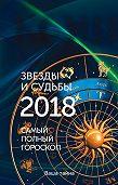 Ирина Кош -Звезды и судьбы 2018. Самый полный гороскоп
