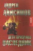 Андрей Анисимов -Дети призрака. Наследник