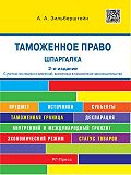 А. Зильберштейн - Таможенное право. Шпаргалка. 2-е издание. Учебное пособие