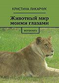 Кристина Ликарчук - Животный мир моими глазами. Фотокнига